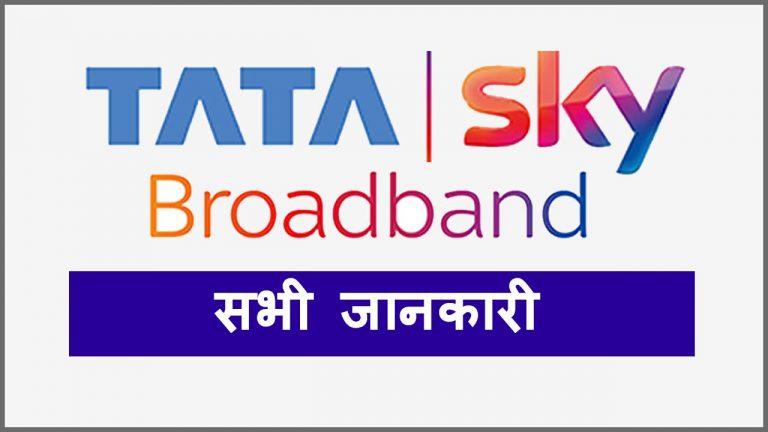 Tata Sky Broadband Customer Care